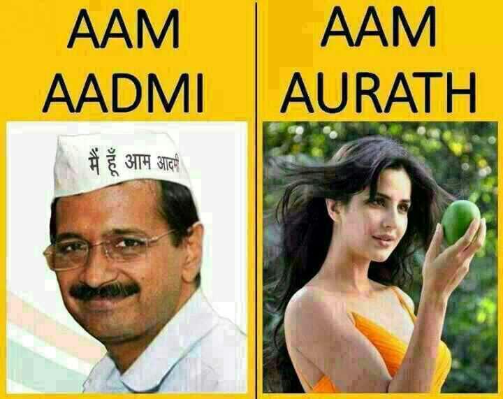 Aam Aadmi Ka Aurath Funny Meme